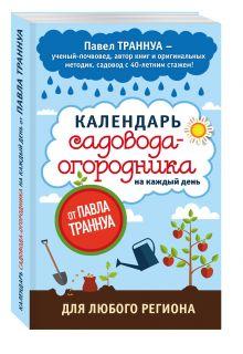 Траннуа П.Ф. - Календарь садовода-огородника на каждый день от Павла Траннуа обложка книги