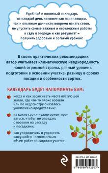 Обложка сзади Календарь садовода-огородника на каждый день от Павла Траннуа Павел Траннуа