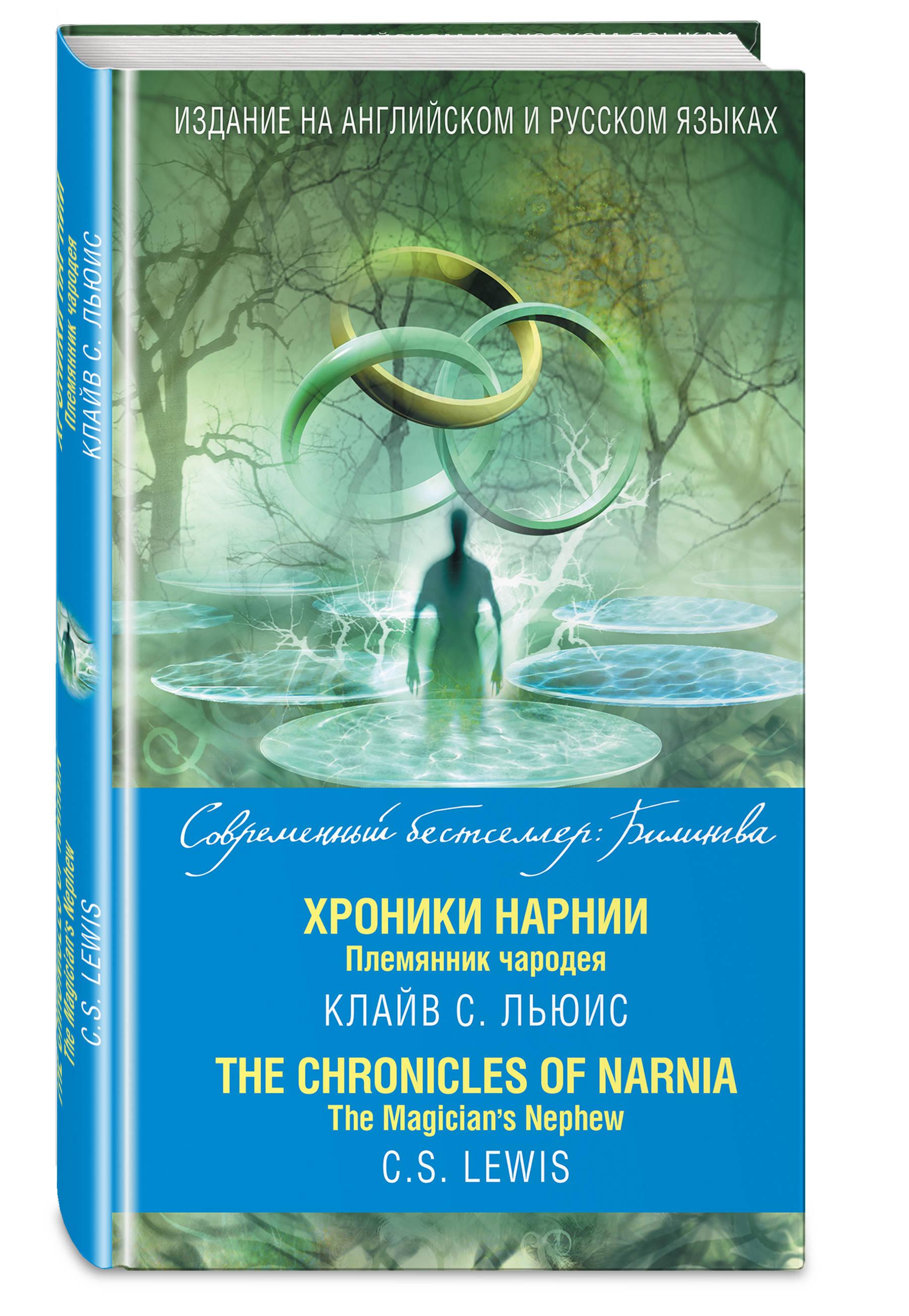 Хроники Нарнии. Племянник чародея = The Chronicles of Narnia. The Magician's Nephew ( Льюис К.  )