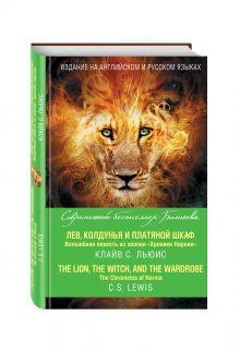 Лев, Колдунья и платяной шкаф. Волшебная повесть из эпопеи «Хроники Нарнии» = The Chronicles of Narnia. The Lion, the Witch, and the Wardrobe обложка книги