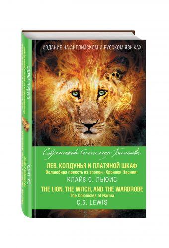 Лев, Колдунья и платяной шкаф. Волшебная повесть из эпопеи «Хроники Нарнии» = The Chronicles of Narnia. The Lion, the Witch, and the Wardrobe Льюис К.