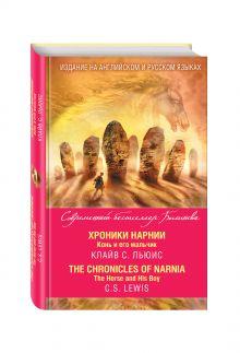 Льюис К. - Хроники Нарнии. Конь и его мальчик = The Chronicles of Narnia. The Horse and His Boy обложка книги
