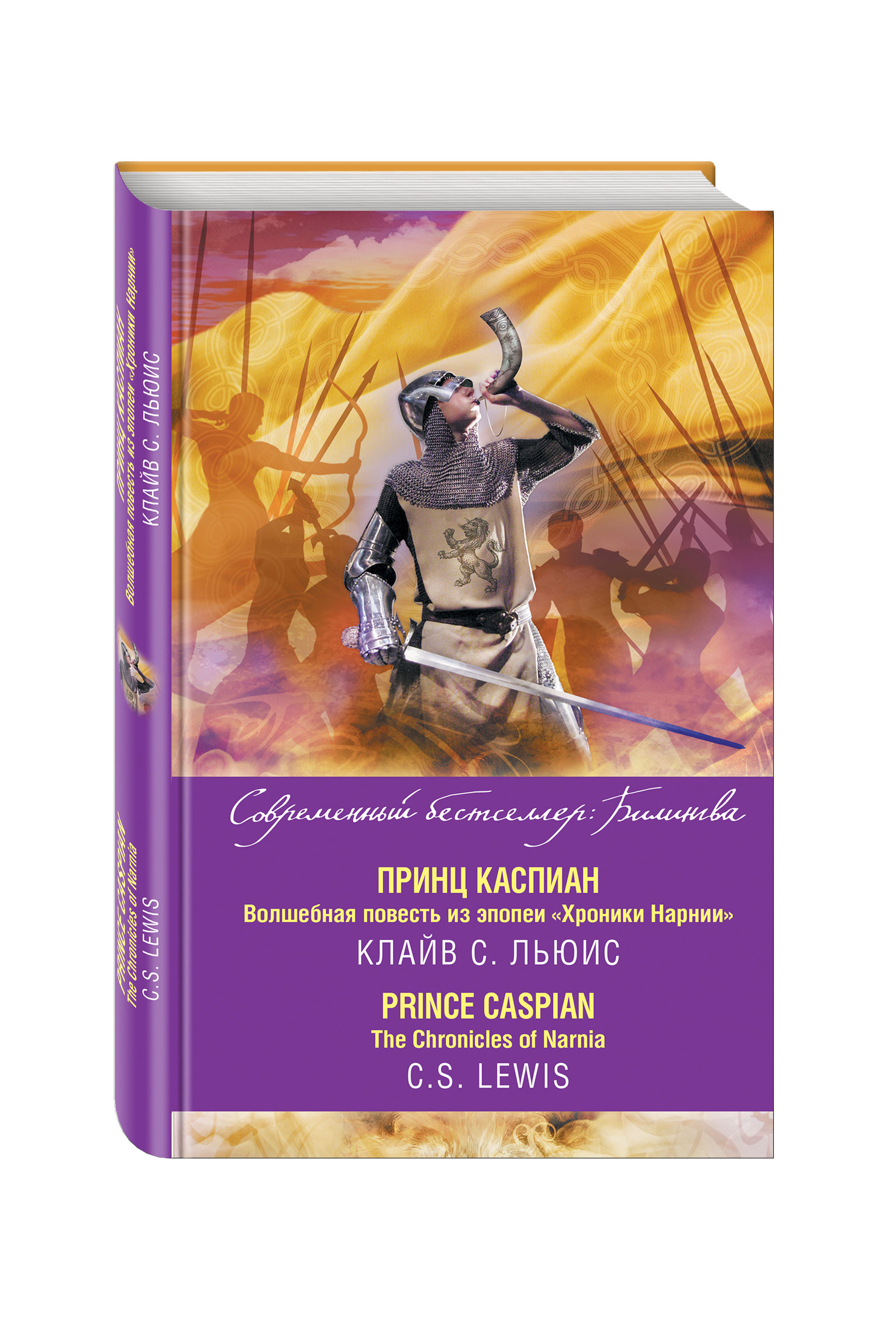 Принц Каспиан. Волшебная повесть из эпопеи «Хроники Нарнии» = The Chronicles of Narnia. Prince Caspian ( Льюис К.  )