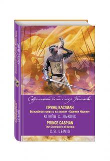 Льюис К. - Принц Каспиан. Волшебная повесть из эпопеи «Хроники Нарнии» = The Chronicles of Narnia. Prince Caspian обложка книги
