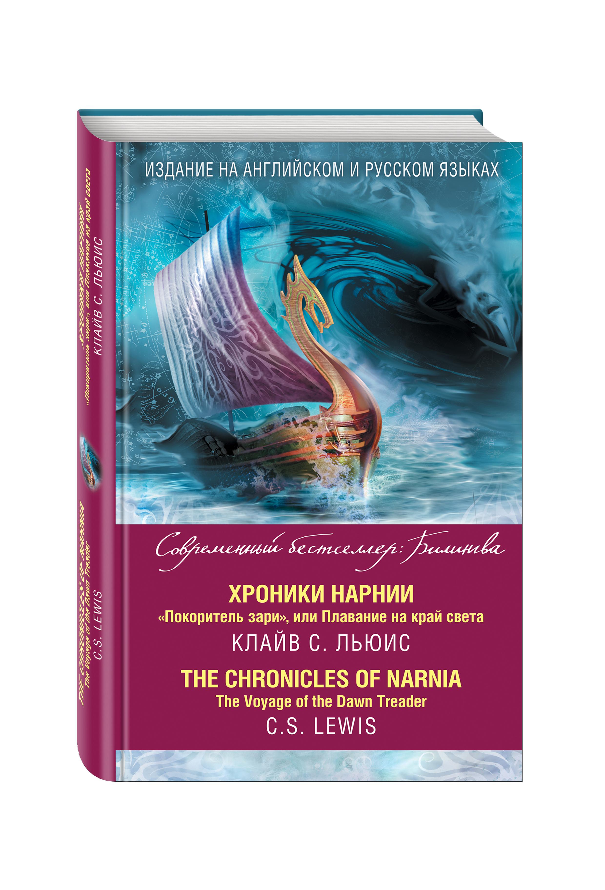 chronicles of narnia the the voyage of the dawn treader Льюис К. Хроники Нарнии. Покоритель зари, или Плавание на край света = The Chronicles of Narnia. The Voyage of the Dawn Treader