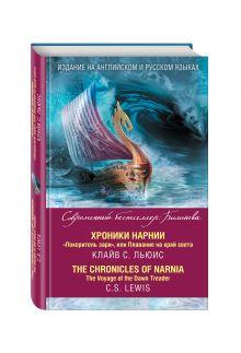 Льюис К. - Хроники Нарнии. Покоритель зари, или Плавание на край света = The Chronicles of Narnia. The Voyage of the Dawn Treader обложка книги