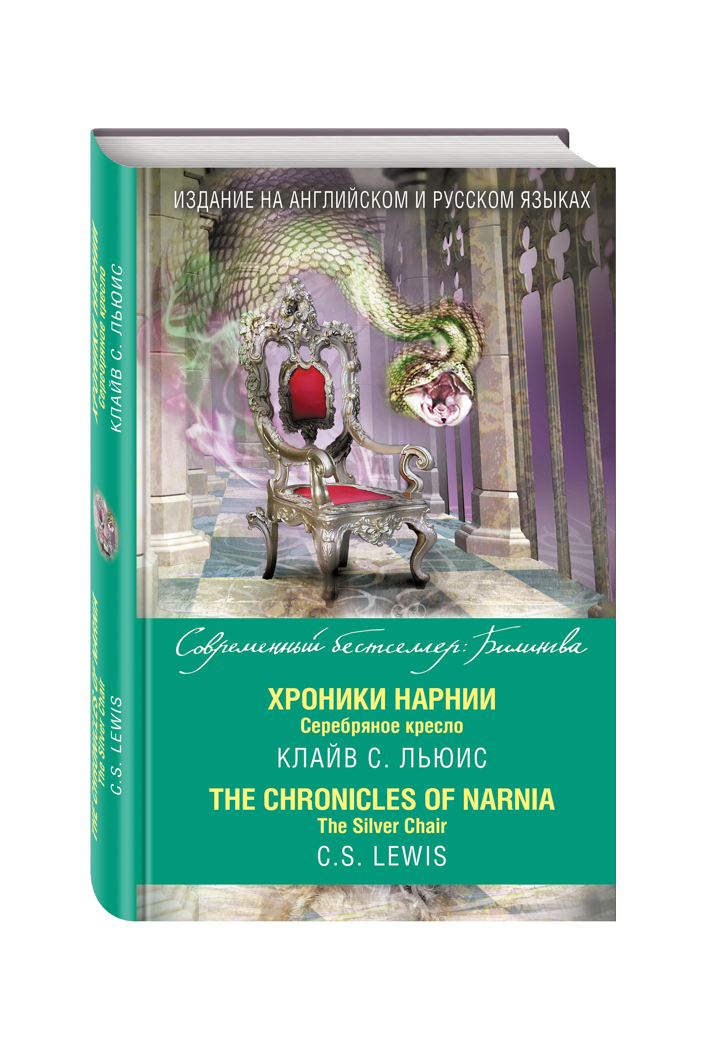chronicles of narnia the the voyage of the dawn treader Льюис К. Хроники Нарнии. Серебряное кресло = The Chronicles of Narnia. The Silver Chair