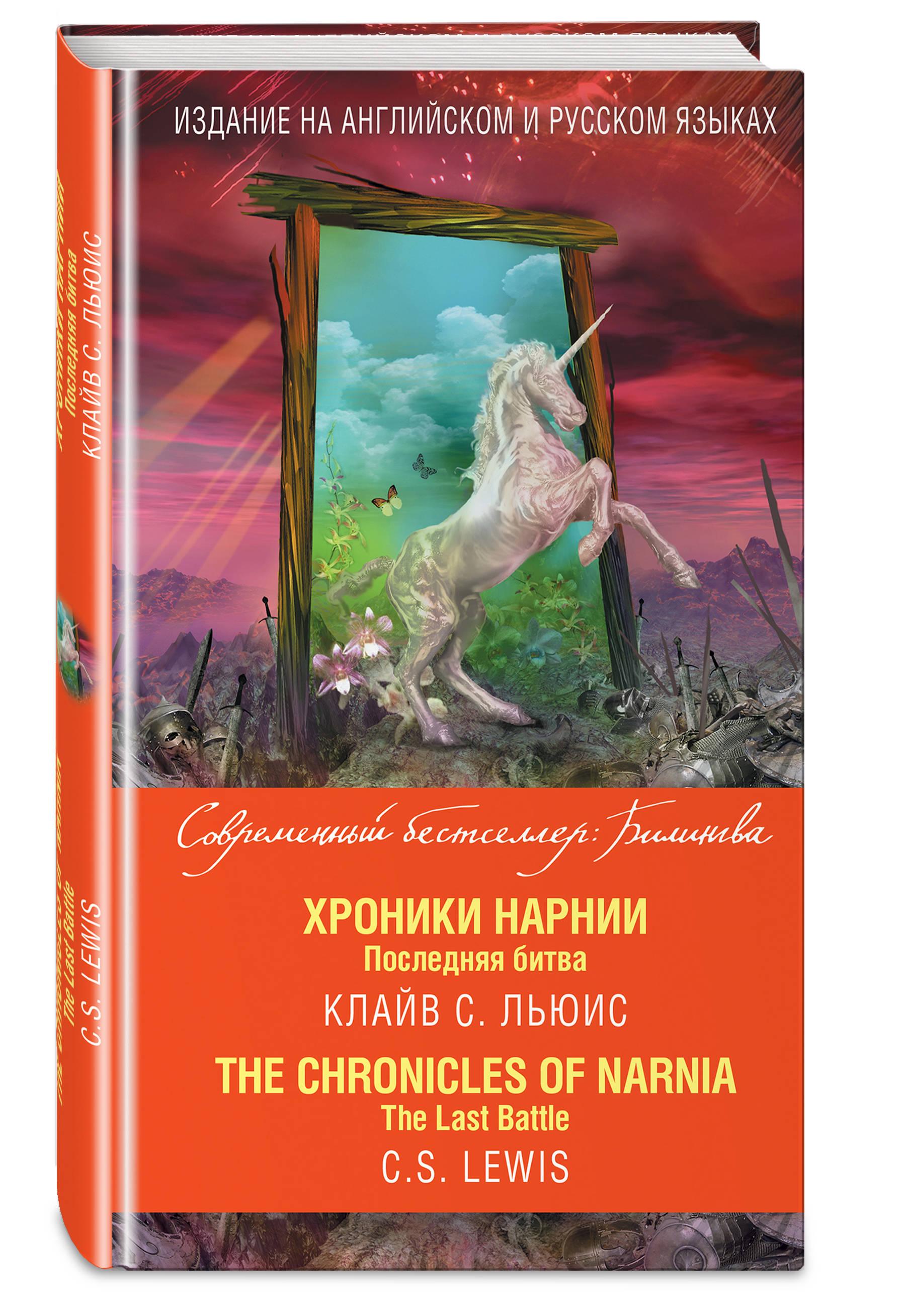 chronicles of narnia the the voyage of the dawn treader Льюис К. Хроники Нарнии. Последняя битва = The Chronicles of Narnia. The Last Battle
