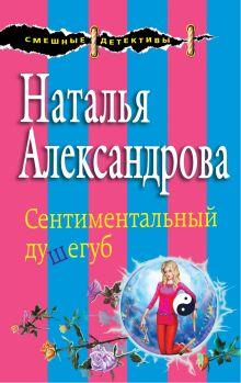 Обложка Сентиментальный душегуб Наталья Александрова