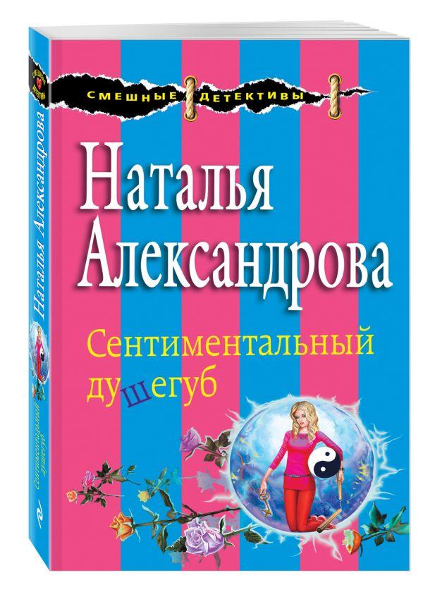 Сентиментальный душегуб Александрова Н.Н.