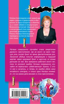 Обложка сзади Сентиментальный душегуб Наталья Александрова
