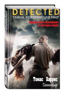 Харрис Т. - Ганнибал обложка книги