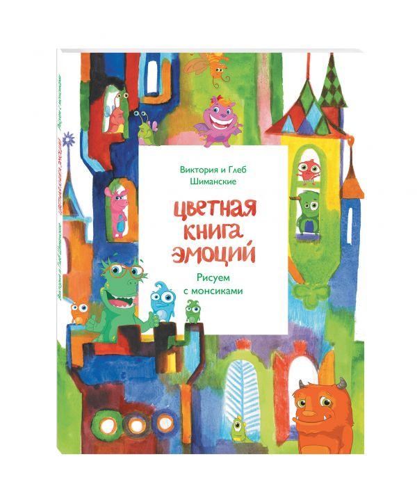 Цветная книга эмоций. Рисуем с монсиками Шиманская В., Шиманский Г.
