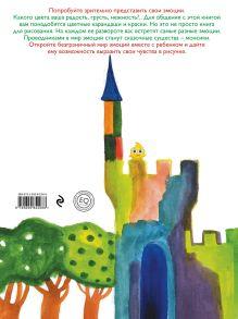 Обложка сзади Цветная книга эмоций. Рисуем с монсиками Виктория и Глеб Шиманские