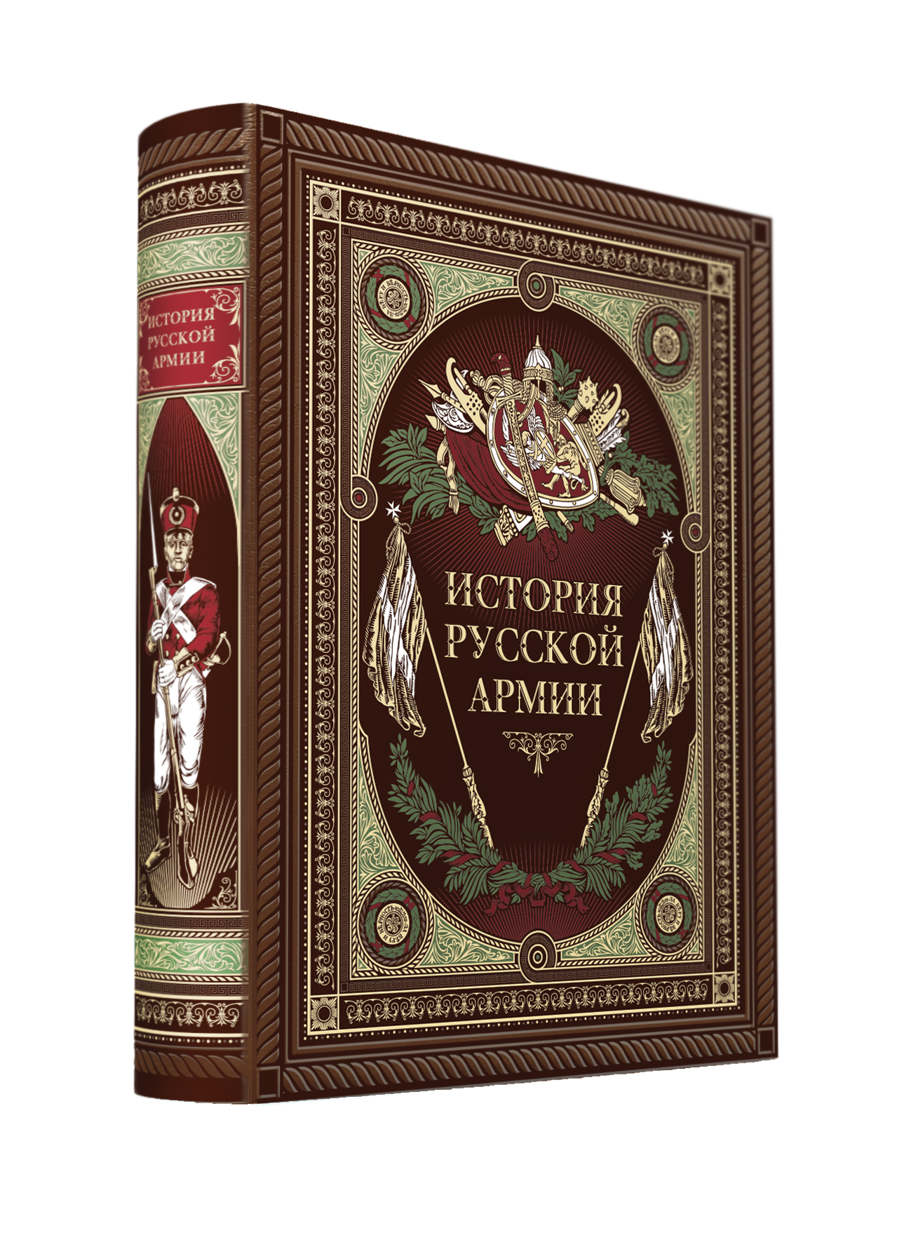 История русской армии (с футляром)