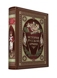 - История русской армии (с футляром) обложка книги