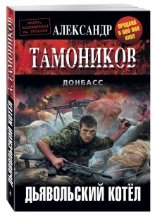 Тамоников А.А. - Дьявольский котёл обложка книги