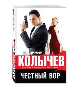 Колычев В.Г. - Честный вор обложка книги