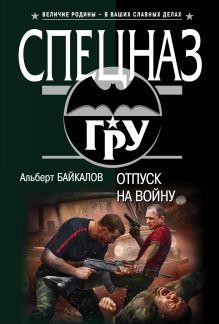 Обложка Отпуск на войну Альберт Байкалов