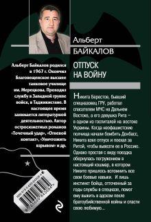 Обложка сзади Отпуск на войну Альберт Байкалов