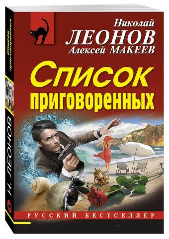 Список приговоренных Леонов Н.И., Макеев А.В.