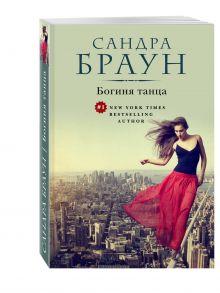 Браун С. - Богиня танца обложка книги