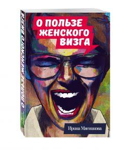 Мясникова И.Н. - О пользе женского визга обложка книги