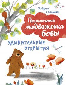 Пьюмини Р. - Удивительные открытия (ил. А. Курти) обложка книги