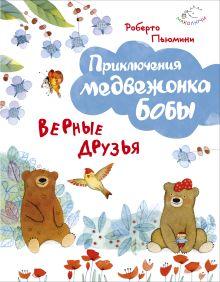 Пьюмини Р. - Верные друзья (ил. А. Курти) обложка книги