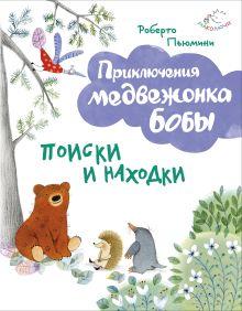 Пьюмини Р. - Поиски и находки (ил. А. Курти) обложка книги