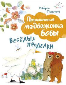 Пьюмини Р. - Веселые проделки (ил. А. Курти) обложка книги
