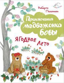 Пьюмини Р. - Ягодное лето (ил. А. Курти) обложка книги