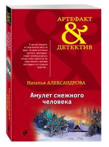 Александрова Н.Н. - Амулет снежного человека обложка книги