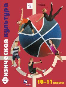 МатвеевА.П., ПалеховаЕ.С. - Физическая культура. 10–11классы. Учебник обложка книги