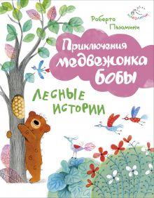 Обложка Лесные истории (ил. А. Курти) Роберто Пьюмини