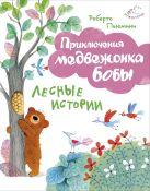 Лесные истории (ил. А. Курти)