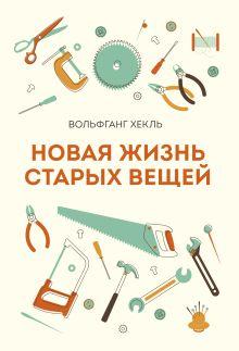 Хекль В. - Новая жизнь старых вещей обложка книги