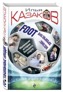 Казаков И.А. - Foot'Больные люди. Маленькие истории большого спорта обложка книги