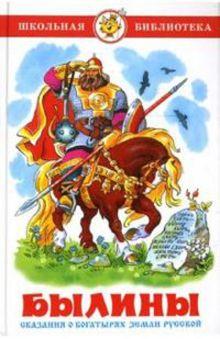 Нечаев А. - Былины. Сказания о богатырях земли русской обложка книги