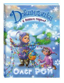 Рой О. - С Новым годом обложка книги