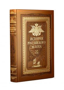 - История российского флота обложка книги