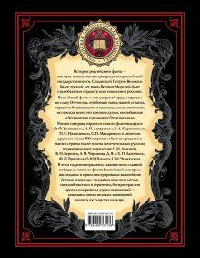 Обложка сзади История российского флота