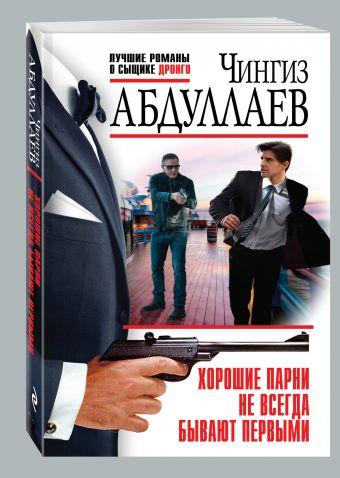 Хорошие парни не всегда бывают первыми Абдуллаев Ч.А.