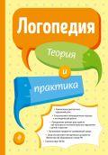 Логопедия. Теория и практика (ст. изд.)