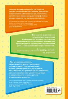 Обложка сзади Логопедия. Теория и практика (ст. изд.) Филичева Т.Б.
