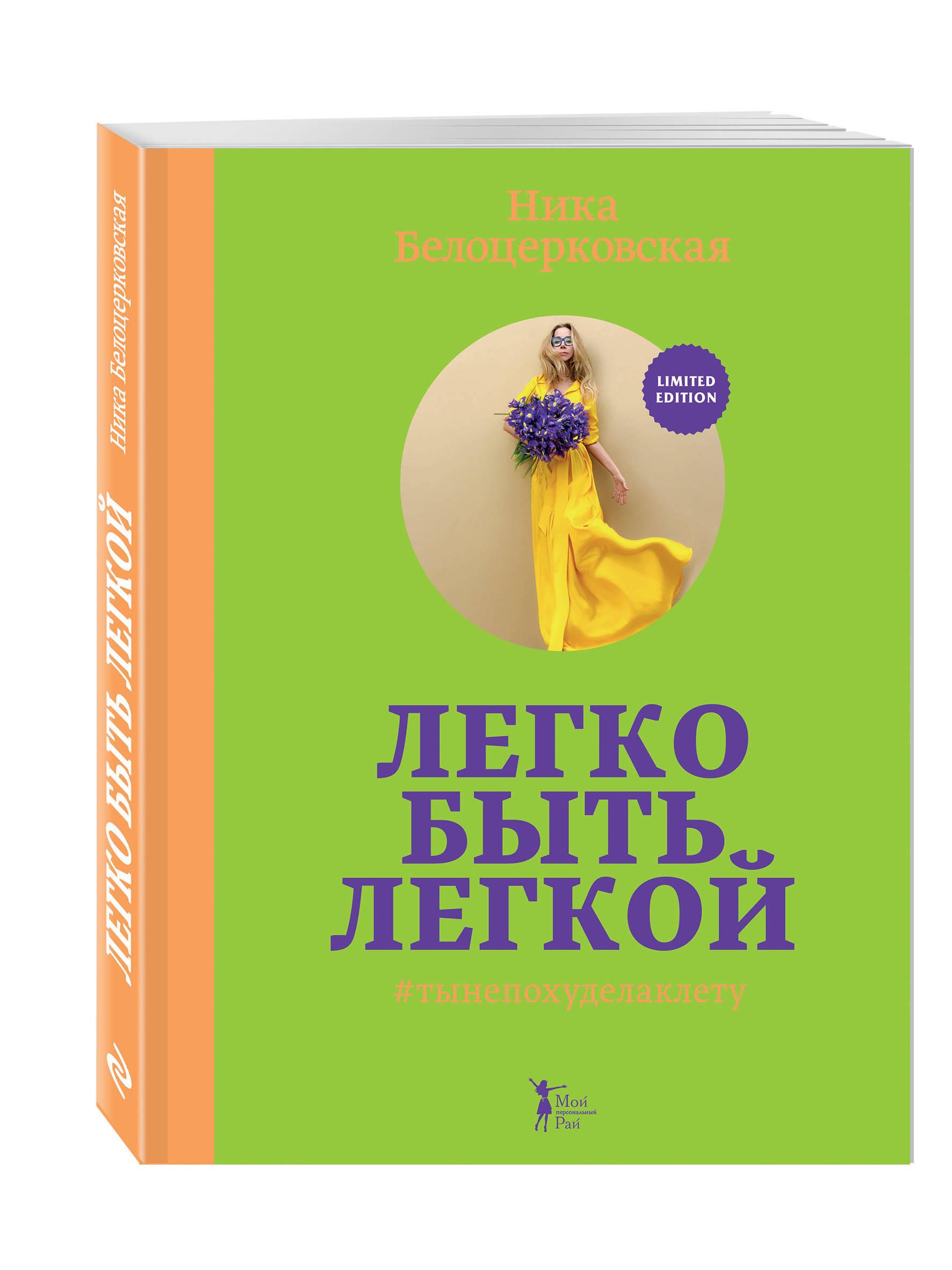 Белоцерковская Н. Легко быть легкой! #тынепохуделаклету солнцева н отпуск на вилле с призраком