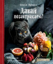 Обложка Давай позавтракаем! Олеся Куприн