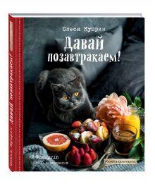 Давай позавтракаем! обложка книги