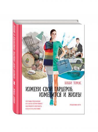 Измени свой гардероб, изменится и жизнь! Программа преображения из 10 шагов поможет вам приобрести уверенность в себе и стать счастливой (комплект) Томас Б.