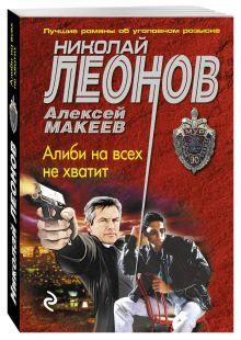 Леонов Н.И., Макеев А.В. - Алиби на всех не хватит обложка книги